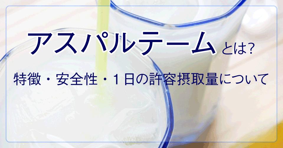 アスパルテーム 味の素が製造する甘味料「アスパルテーム」の害・危険性・毒性は何?